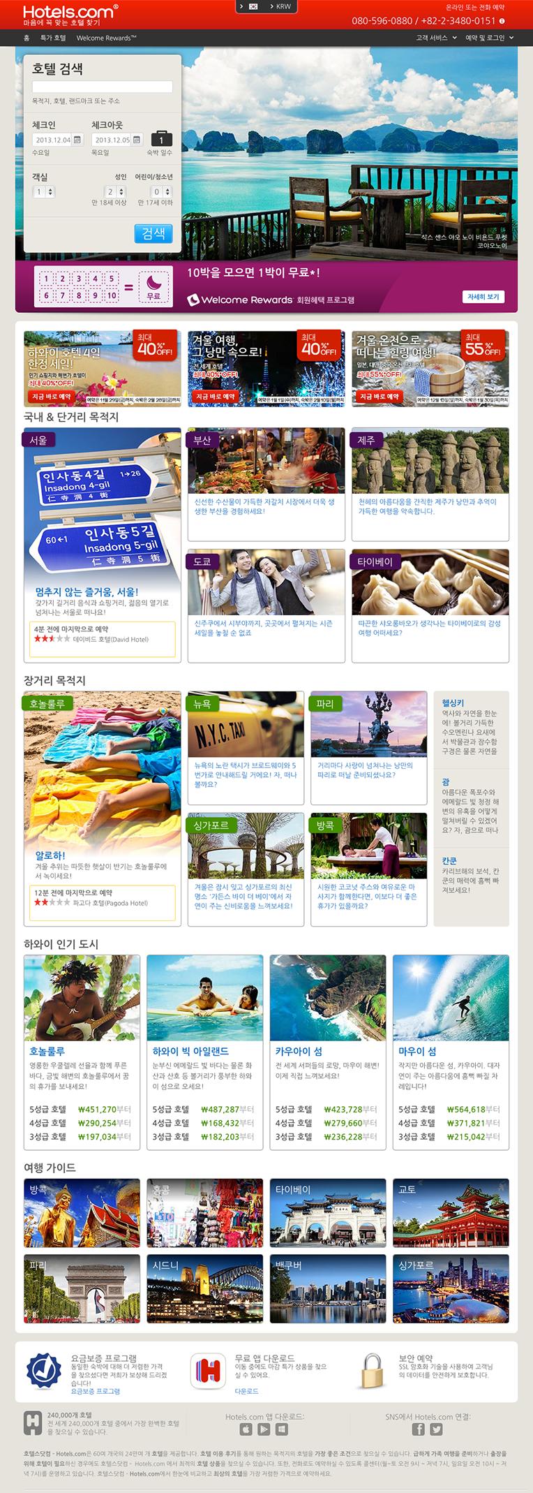 Hotels.com KR